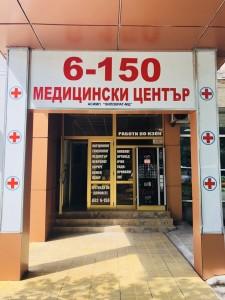 Медицински център 6-150