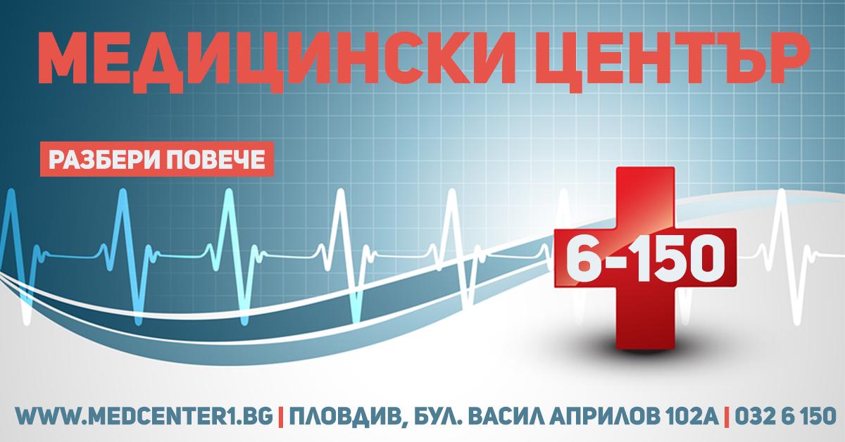 Медицински център 6-150 в Пловдив